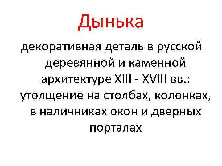 Дынька декоративная деталь в русской деревянной и каменной архитектуре XIII - XVIII вв. :