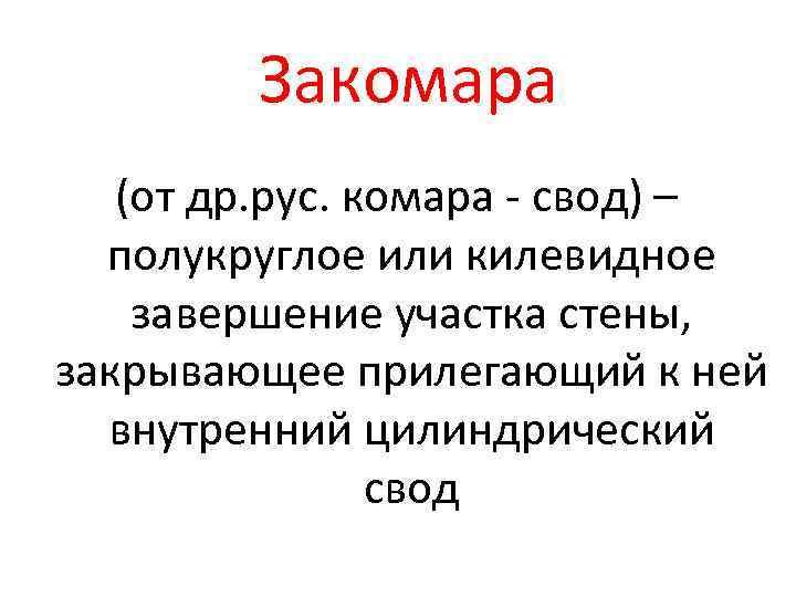 Закомара (от др. рус. комара - свод) – полукруглое или килевидное завершение участка стены,