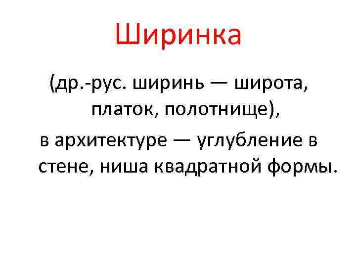 Ширинка (др. -рус. ширинь — широта, платок, полотнище), в архитектуре — углубление в стене,