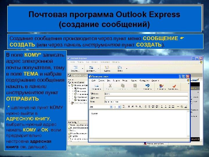 Почтовая программа Outlook Express (создание сообщений) Создание сообщения производится через пункт меню СООБЩЕНИЕ СОЗДАТЬ
