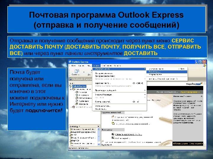 Почтовая программа Outlook Express (отправка и получение сообщений) Отправка и получение сообщений происходит через