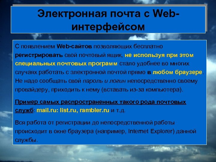Электронная почта с Webинтерфейсом С появлением Web-сайтов позволяющих бесплатно регистрировать свой почтовый ящик, не
