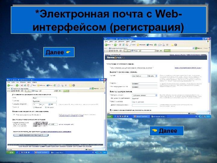 *Электронная почта с Webинтерфейсом (регистрация) Далее