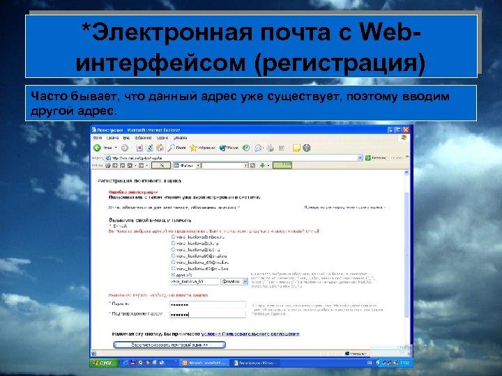 *Электронная почта с Webинтерфейсом (регистрация) Часто бывает, что данный адрес уже существует, поэтому вводим