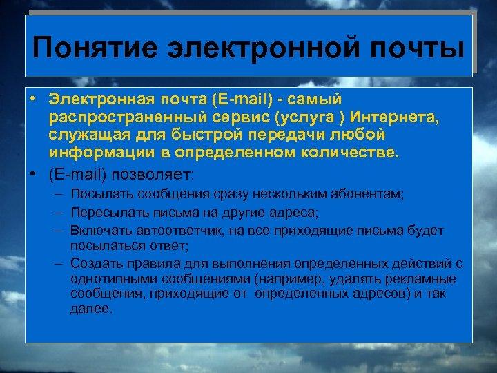 Понятие электронной почты • Электронная почта (E-mail) - самый распространенный сервис (услуга ) Интернета,