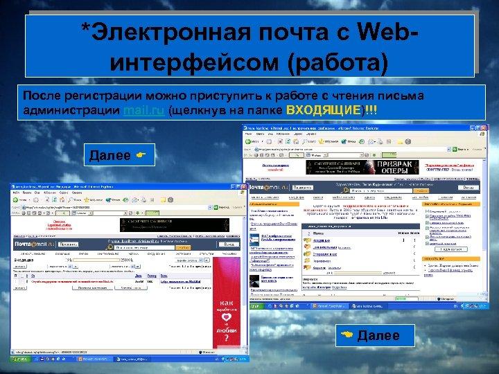 *Электронная почта с Webинтерфейсом (работа) После регистрации можно приступить к работе с чтения письма