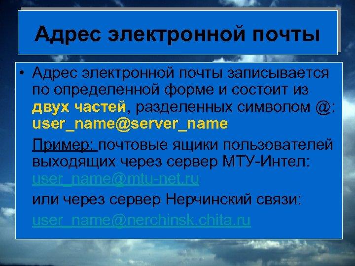 Адрес электронной почты • Адрес электронной почты записывается по определенной форме и состоит из