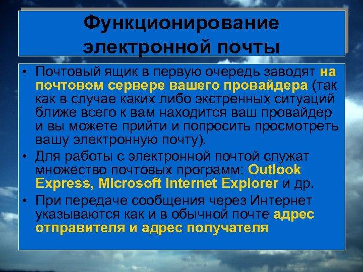 Функционирование электронной почты • Почтовый ящик в первую очередь заводят на почтовом сервере вашего