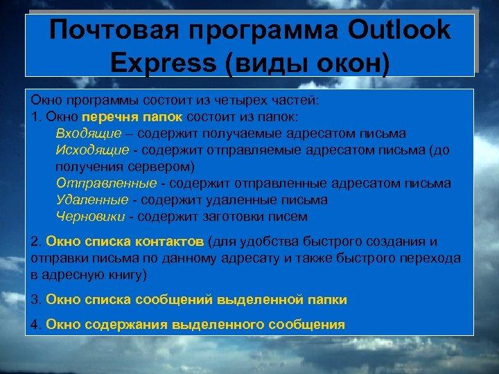 Почтовая программа Outlook Express (виды окон) Окно программы состоит из четырех частей: 1. Окно