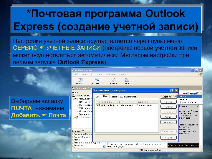 *Почтовая программа Outlook Express (создание учетной записи) Настройка учетной записи осуществляется через пункт меню