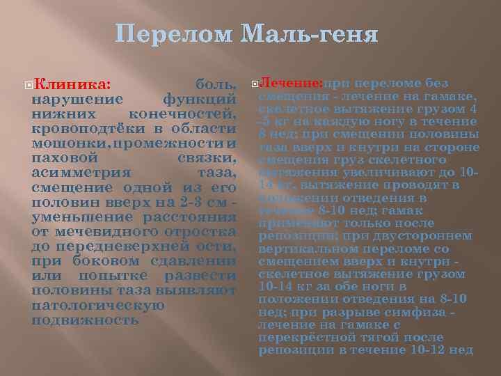 Перелом Маль-геня Клиника: боль, нарушение функций нижних конечностей, кровоподтёки в области мошонки, промежности и