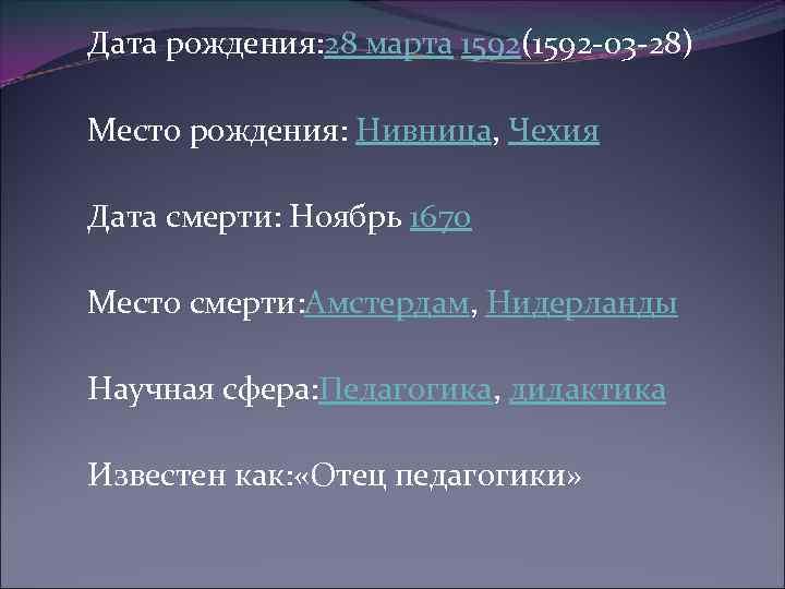 Дата рождения: 28 марта 1592(1592 -03 -28) Место рождения: Нивница, Чехия Дата смерти: Ноябрь