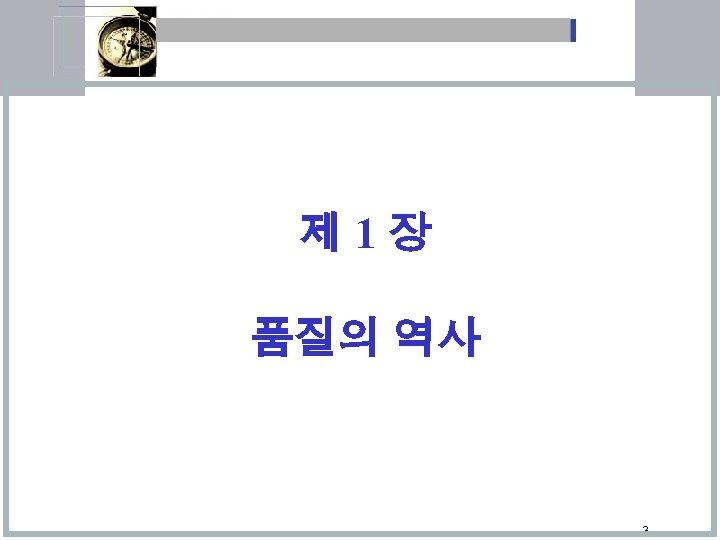 제 1장 품질의 역사 www. han-way. com Hangil Management 3 Institute