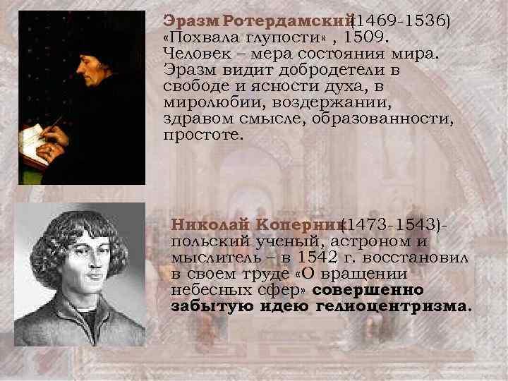 Эразм Ротердамский (1469 -1536) «Похвала глупости» , 1509. Человек – мера состояния мира. Эразм