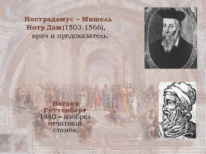 Нострадамус – Мишель Нотр Дам (1503 -1566), врач и предсказатель. Иоганн Гуттенберг 1440 –