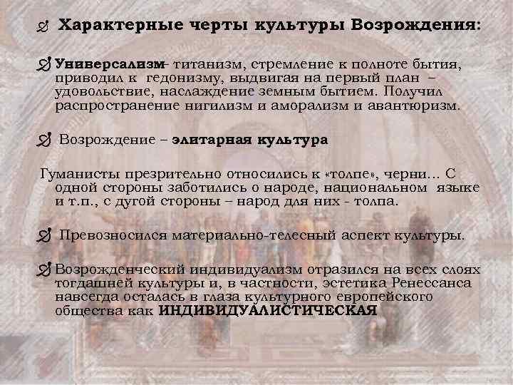 Ð Характерные черты культуры Возрождения: Ð Универсализм титанизм, стремление к полноте бытия, – приводил