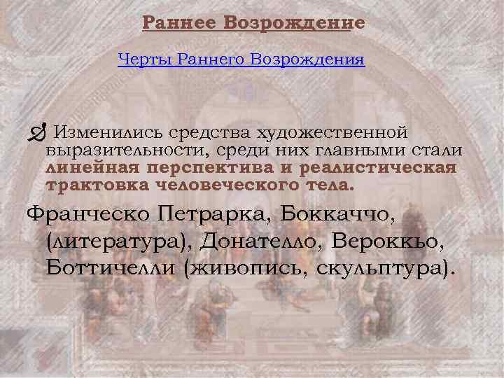 Раннее Возрождение Черты Раннего Возрождения Ð Изменились средства художественной выразительности, среди них главными стали