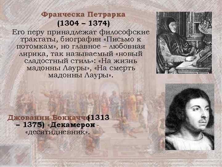 Франческа Петрарка (1304 – 1374) Его перу принадлежат философские трактаты, биография «Письмо к потомкам»