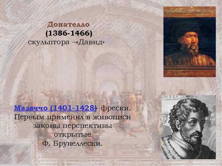 Донателло (1386 -1466) скульптора – «Давид» Мазаччо (1401 -1428) фрески. – Первым применил в