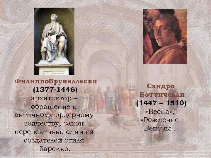 Филиппо. Брунеллески (1377 -1446) архитектор – обращение к античному ордерному зодчеству, закон перспективы, один