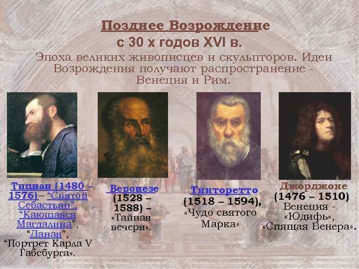 Позднее Возрождение c 30 х годов XVI в. Эпоха великих живописцев и скульпторов. Идеи
