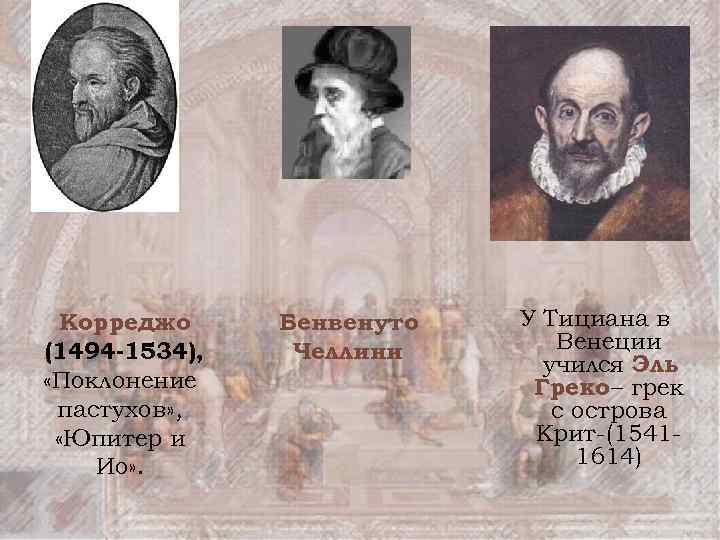 Корреджо (1494 -1534), «Поклонение пастухов» , «Юпитер и Ио» . Бенвенуто Челлини У Тициана