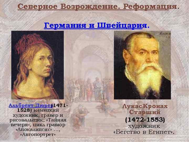 Северное Возрождение. Реформация. Германия и Швейцария. Альбрехт Дюрер (14711528) немецкий художник, гравер и рисовальщик;