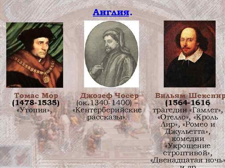 Англия. Томас Мор (1478 -1535) «Утопия» , Джозеф Чосер (ок. 1340 -1400) – «Кентерберийские