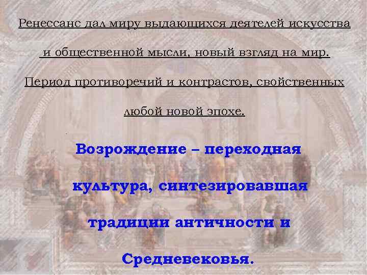 Ренессанс дал миру выдающихся деятелей искусства и общественной мысли, новый взгляд на мир. Период