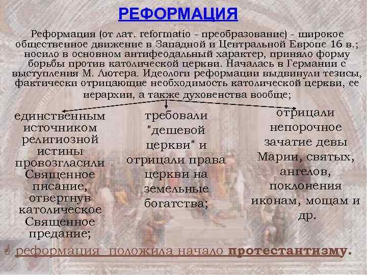 РЕФОРМАЦИЯ Реформация (от лат. reformatio - преобразование) - широкое общественное движение в Западной и