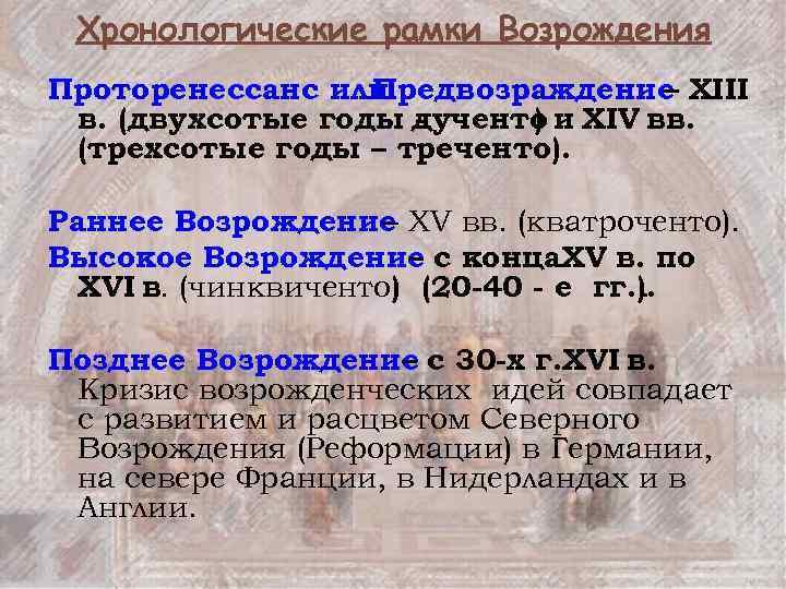 Хронологические рамки Возрождения Проторенессанс или Предвозраждение XIII – в. (двухсотые годы дученто и XIV