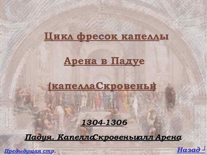 Цикл фресок капеллы Арена в Падуе (капелла. Скровеньи ) 1304 -1306 Падуя. Капелла Скровеньиалл
