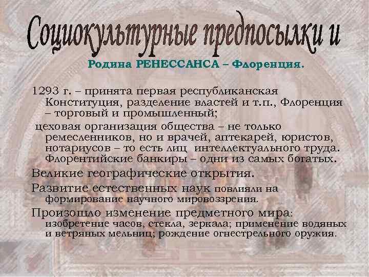 Родина РЕНЕССАНСА – Флоренция. 1293 г. – принята первая республиканская Конституция, разделение властей и