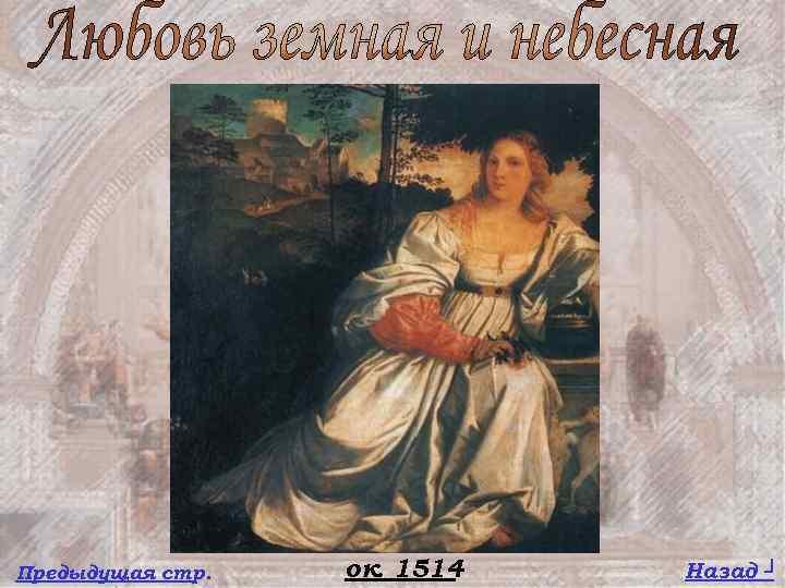 Предыдущая стр. ок. 1514 Назад ┘
