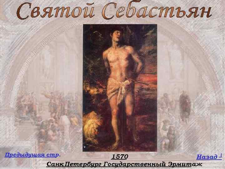 Предыдущая стр. 1570 Назад ┘ Санк Петербург Государственный Эрмитаж