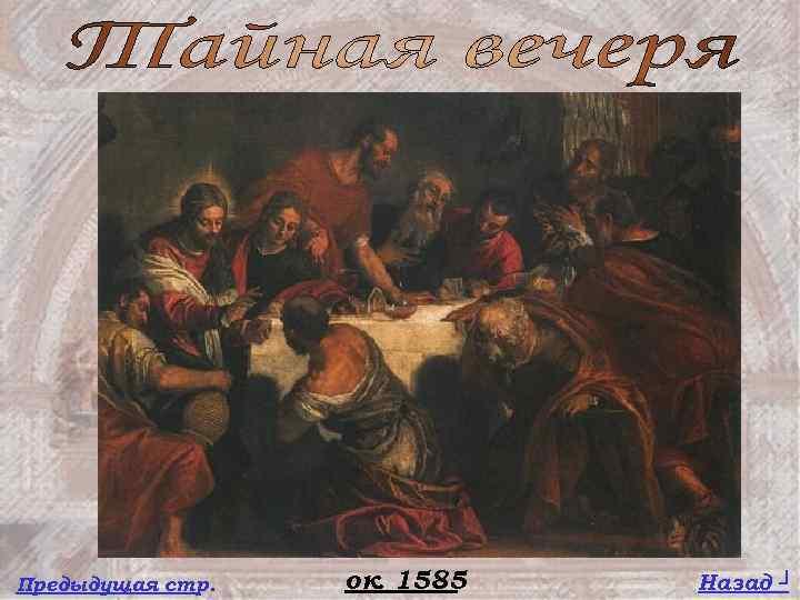 Предыдущая стр. ок. 1585 Назад ┘