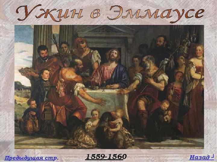 Предыдущая стр. 1559 -1560 Назад ┘