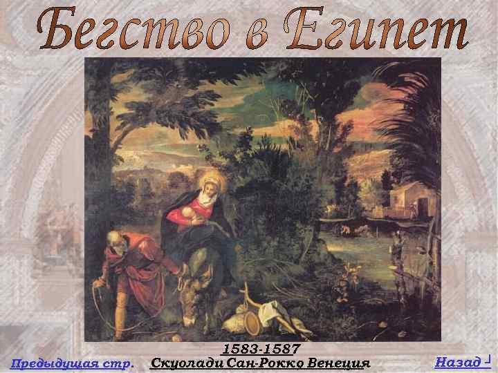 Предыдущая стр. 1583 -1587 Скуола ди Сан-Рокко Венеция , Назад ┘