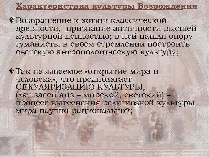 Характеристика культуры Возрождения ¯ Возвращение к жизни классической древности, признание античности высшей культурной ценностью;