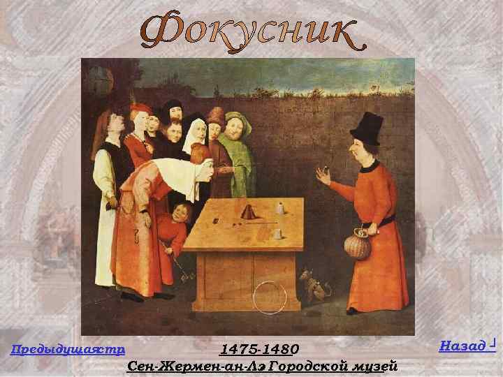 Предыдущая стр. 1475 -1480 Сен-Жермен-ан-Лэ Городской музей. Назад ┘