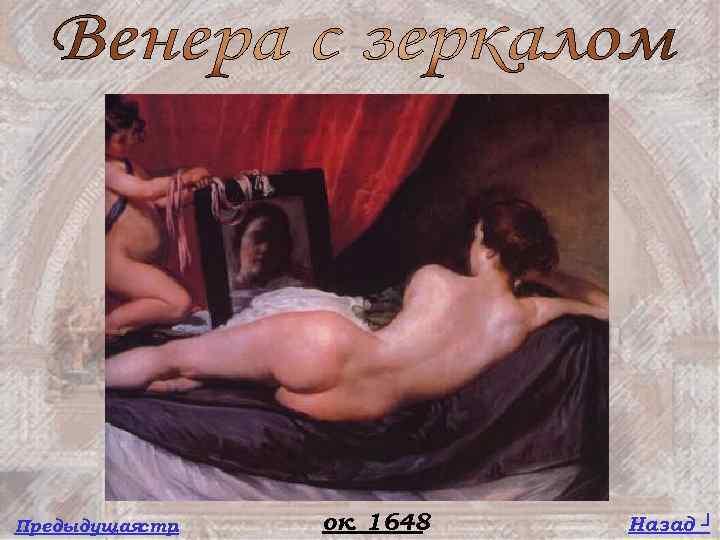 Предыдущая стр. ок. 1648 Назад ┘