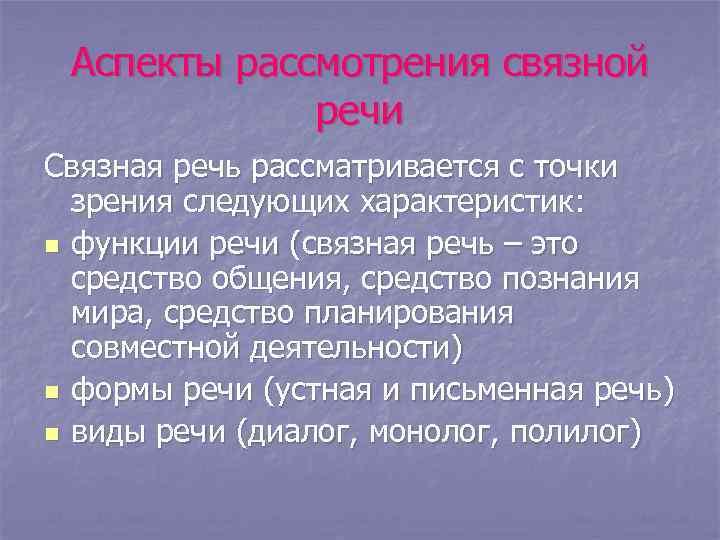 Аспекты рассмотрения связной речи Связная речь рассматривается с точки зрения следующих характеристик: n функции