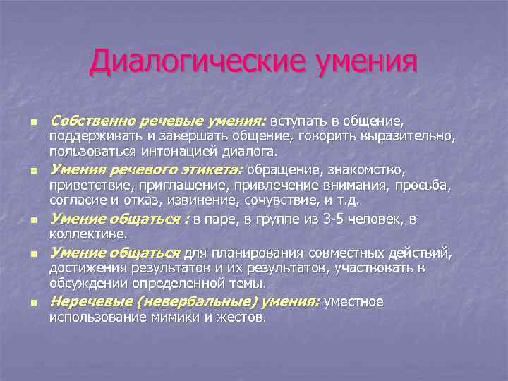 Диалогические умения n n n Собственно речевые умения: вступать в общение, поддерживать и завершать