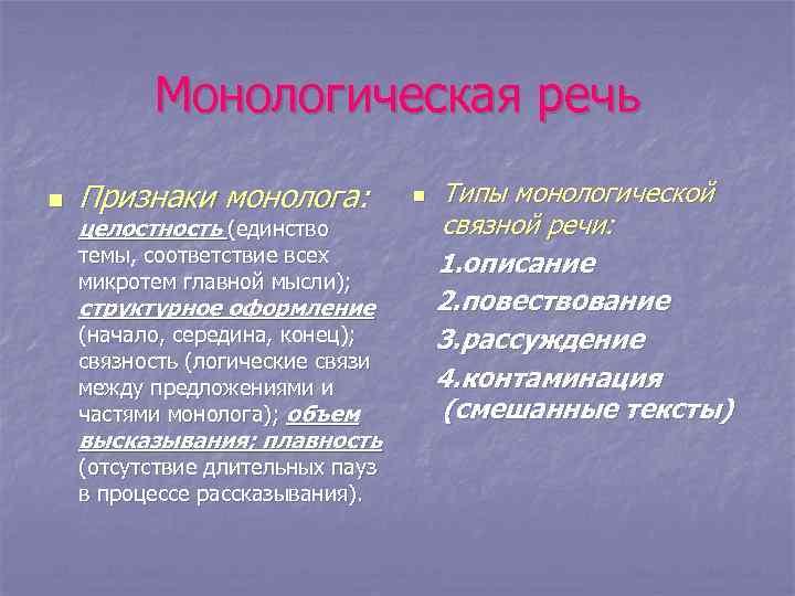 Монологическая речь n Признаки монолога: целостность (единство темы, соответствие всех микротем главной мысли); структурное