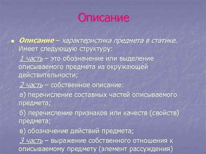 Описание n Описание – характеристика предмета в статике. Имеет следующую структуру: 1 часть –