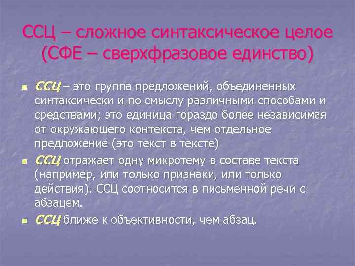 ССЦ – сложное синтаксическое целое (СФЕ – сверхфразовое единство) n n n ССЦ –