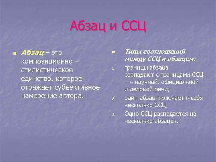 Абзац и ССЦ n Абзац – это композиционно – стилистическое единство, которое отражает субъективное