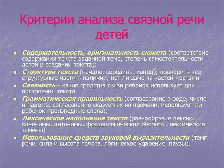 Критерии анализа связной речи детей n n n Содержательность, оригинальность сюжета (соответствие содержания текста