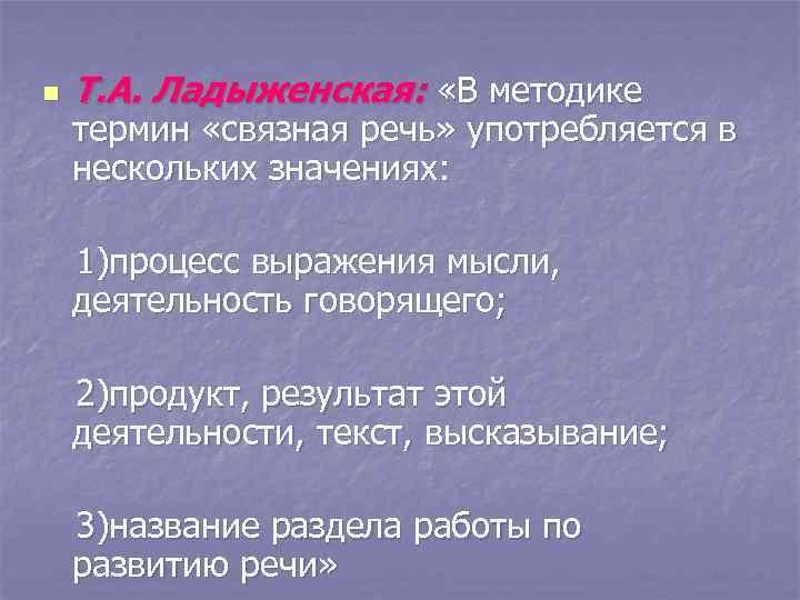 n Т. А. Ладыженская: «В методике термин «связная речь» употребляется в нескольких значениях: 1)процесс