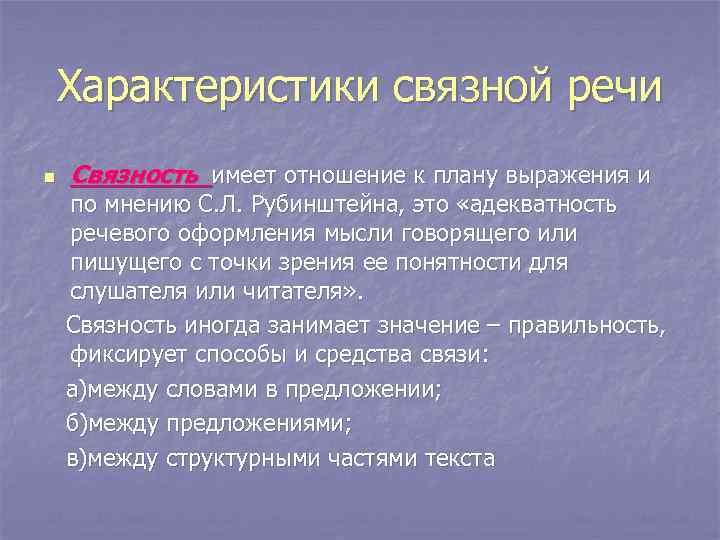 Характеристики связной речи n Связность имеет отношение к плану выражения и по мнению С.